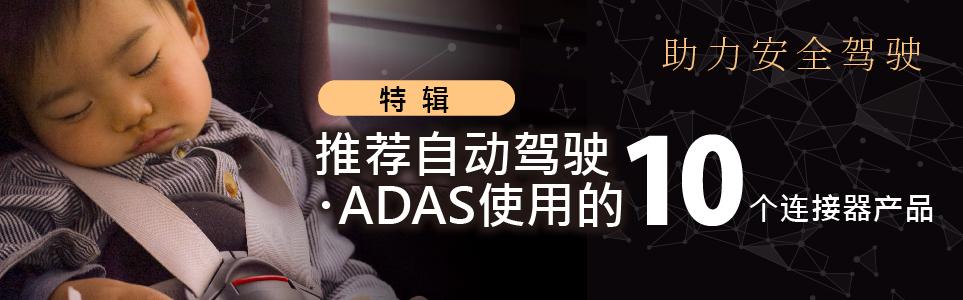 推荐自动驾驶・ADAS使用的10个连接器产品