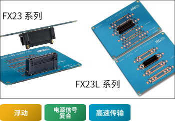 FX23/23L系列