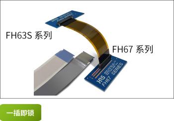 FH63S/67系列
