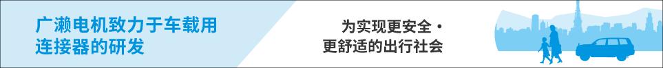 广濑电机致力于车载用连接器的研发