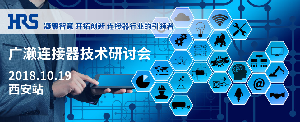 广濑连接器技术研讨会ー西安站