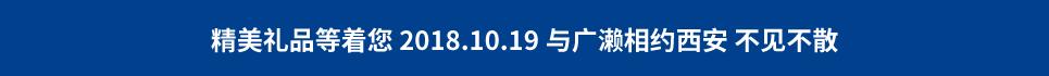 精美礼品等着您 2018.10.19与广濑相约西安 不见不散