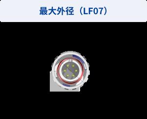 最大外径(LF07)