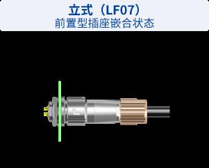 立式(LF07)前置型插座嵌合状态