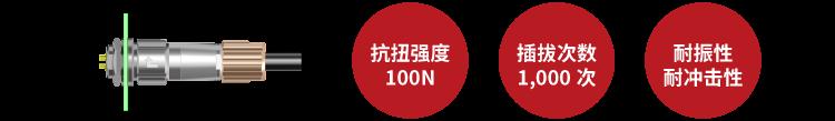 抗扭强度100N, 插拔次数1000次, 耐振性/耐冲击性