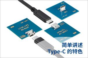 USB Type-C连接器CX系列
