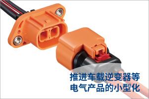 对应车载 高电压连接器 HVH-280系列