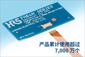 超薄・省空间 FPC连接器FH64MA系列