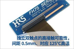 车载用FPC/FFC连接器 FH75系列