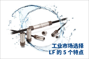 工业市场选择LF的5个特点