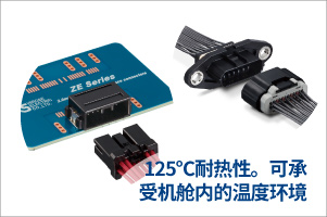 车载连接器 ZE05/ZE064W系列