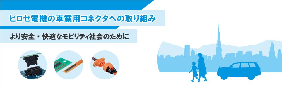 ヒロセ電機の車載用コネクタへの取り組み ~より安全・快適なモビリティ社会のために~