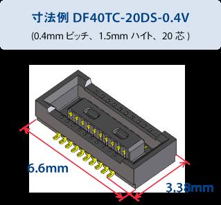 寸法例 DF40TB-*DS-0.4Vの場合