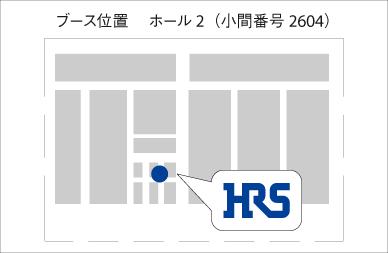 ブース位置 ホール2(小間番号2604)