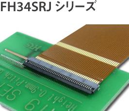 FH34SRJシリーズ