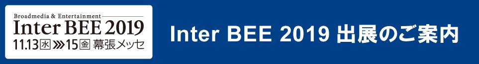 Inter Bee 2019 出展のご案内