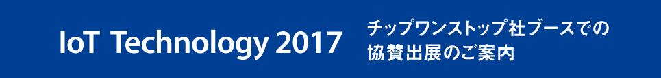 iot technology 2017 出展のご案内