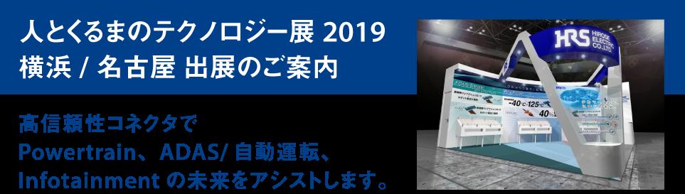 人とくるまのテクノロジー展2019 横浜・名古屋 出展のご案内