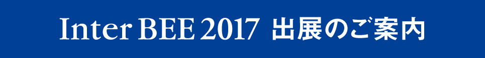Inter BEE 2017出展のご案内