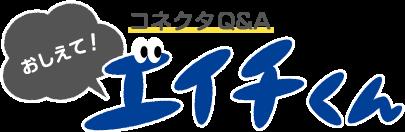 コネクタQ&A おしえて!エイチくん