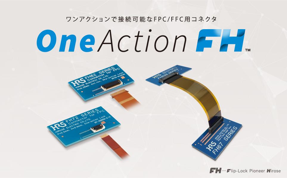 ワンアクションで接続可能なFPC/FFC用コネクタ ワンアクションFH™