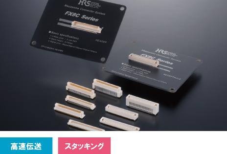 FX8/8Cシリーズ