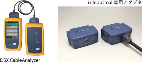 専用アダプタにより迅速な配線認証試験が可能