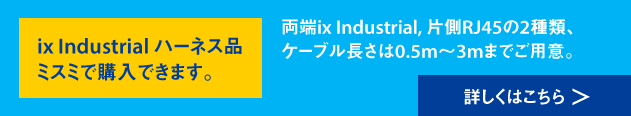 ix Industrial ハーネス品