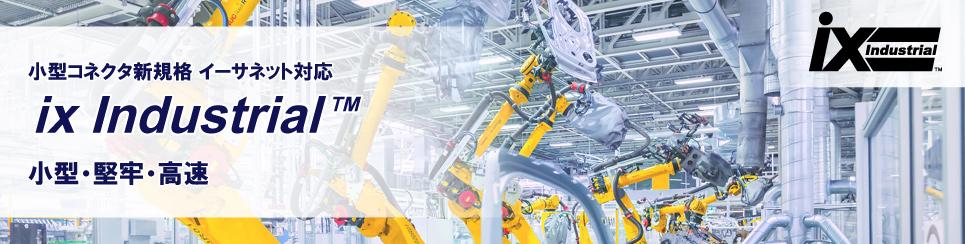 産業機器、ロボット向けイーサネット用小型コネクタ[ix Industrial™]