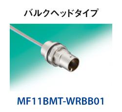 MF11BMT-WRBB01 光コネクタ