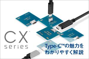 USB Type-C™ 準拠 CXシリーズ
