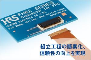 組み立て工数を簡素化 FH62/FH63シリーズ
