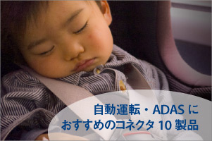 自動運転・ADASにおすすめのコネクタ10製品