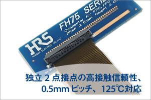 【特集】車載対応FPC/FFCコネクタ