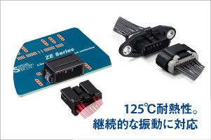 車載用コネクタ ZE05/ZE064Wシリーズ
