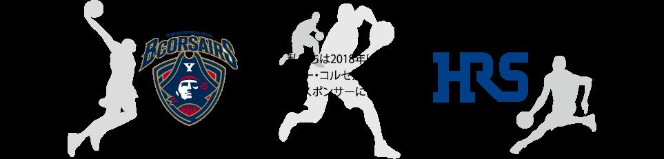 私たちヒロセ電機は、2018年から横浜ビー・コルセアーズのオフィシャルスポンサーになりました。