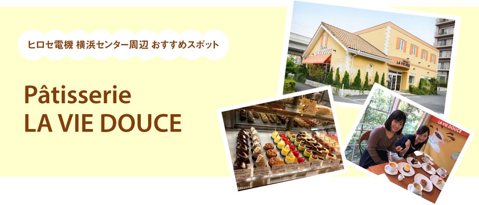 ヒロセ電機 横浜センター周辺 おすすめスポット Pâtisserie LA VIE DOUCE