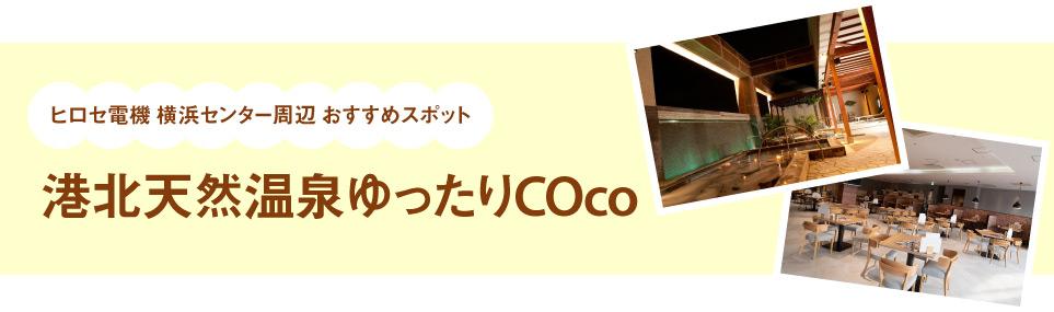 ヒロセ電機 横浜センター周辺 おすすめスポット ゆったりCOco